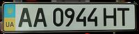 Номер на легковые и грузовые автомобили, тип 1 ДСТУ 2004-2006 г
