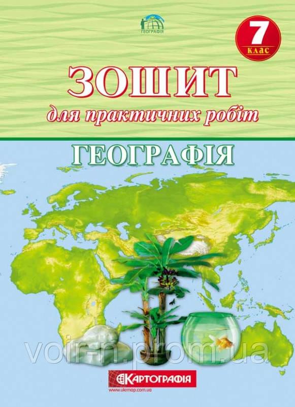 з 9 назаренко клас географії гдз