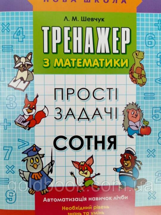 Тренажер з математики прості задачі, сотня, Шевчук Л.М.