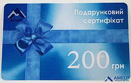 Подарунковий Сертифікат на 200 гривень, 1 шт.
