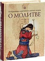 Избранные поучения святых отцов о молитве. Составитель Татьяна Копяткевич.