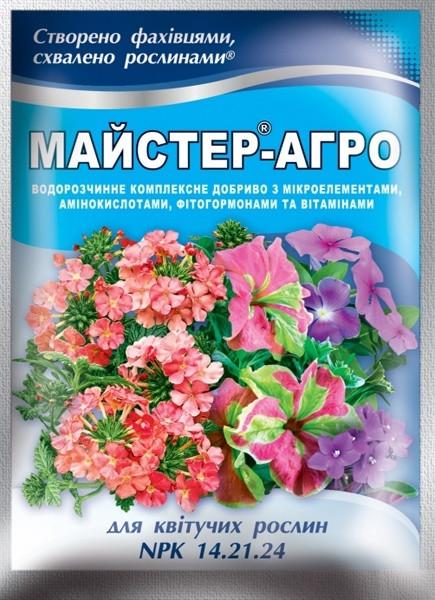 Комплексное минеральное удобрение Мастер-Агро (25 г) — для цветущих растений (NPK 14.21.24)