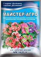 Комплексное минеральное удобрение Мастер-Агро 25г - для для цветущих / NPK 14.21.24