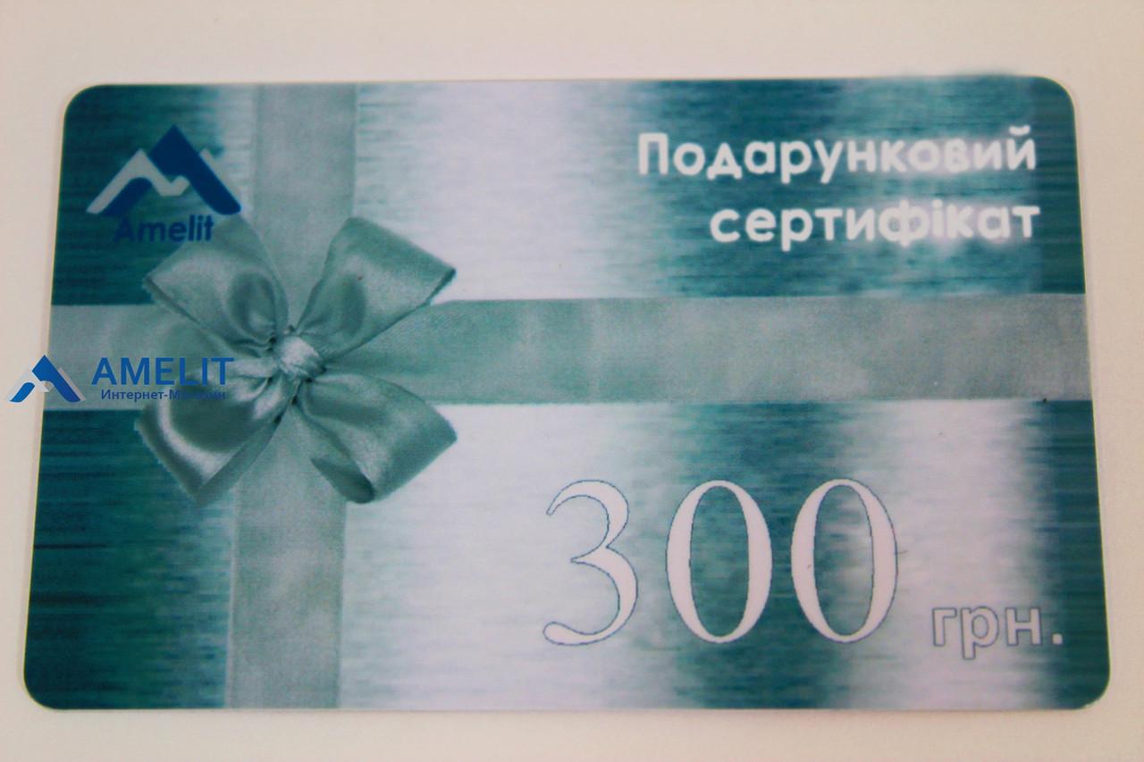 Подарочный Сертификат на 300 гривен, 1 шт.