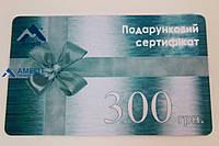 Подарунковий Сертифікат на 300 гривень, 1 шт., фото 1