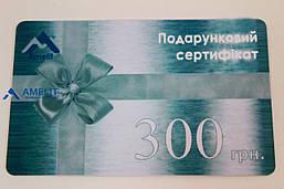 Подарунковий Сертифікат на 300 гривень, 1 шт.