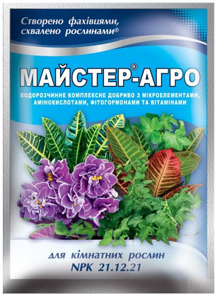 Комплексное минеральное удобрение Мастер-Агро (25 г) — для комнатных растений (NPK 21.12.21)
