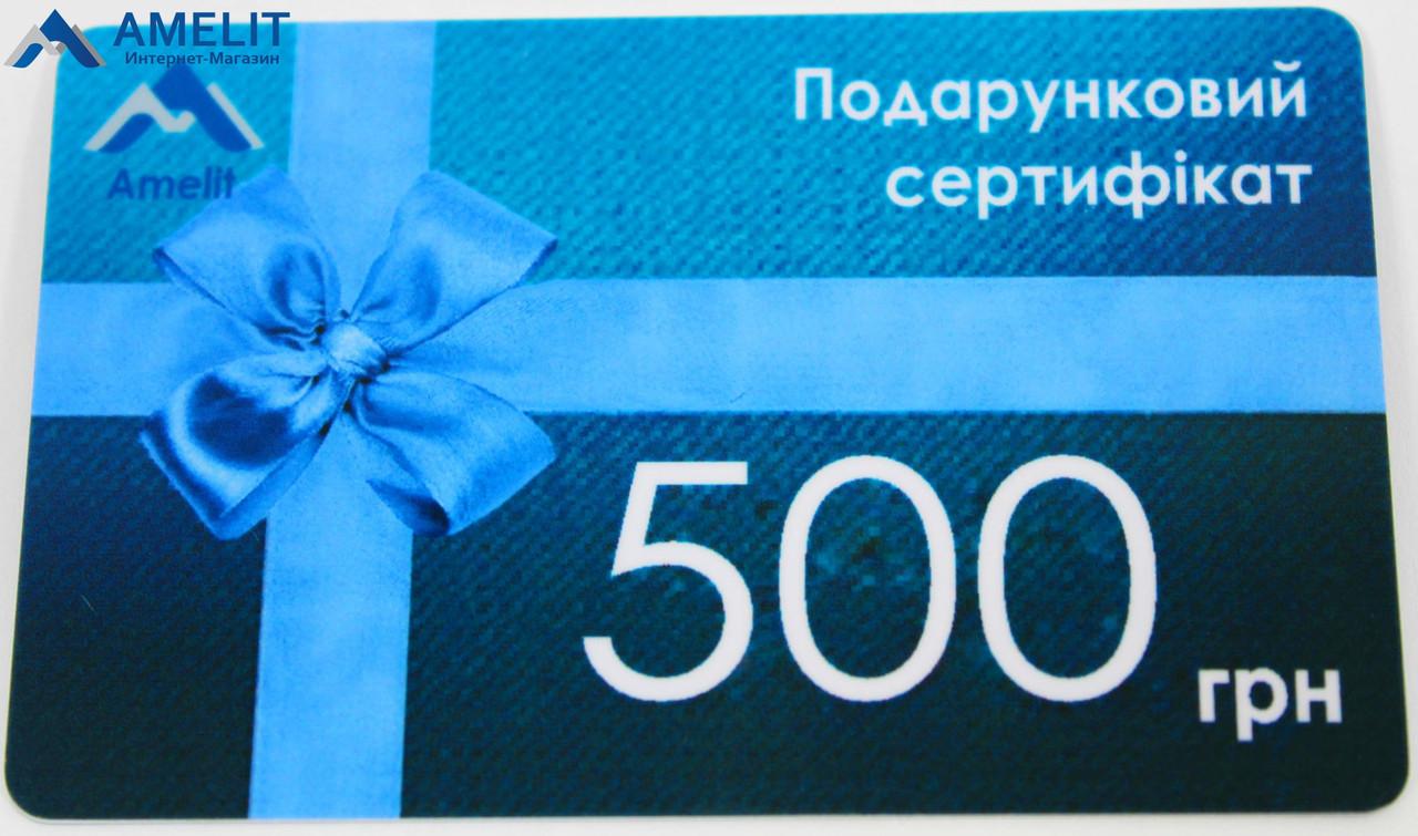 Подарочный Сертификат на 500 гривен, 1 шт.