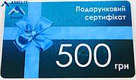 Подарочный Сертификат на 500 гривен, 1шт.