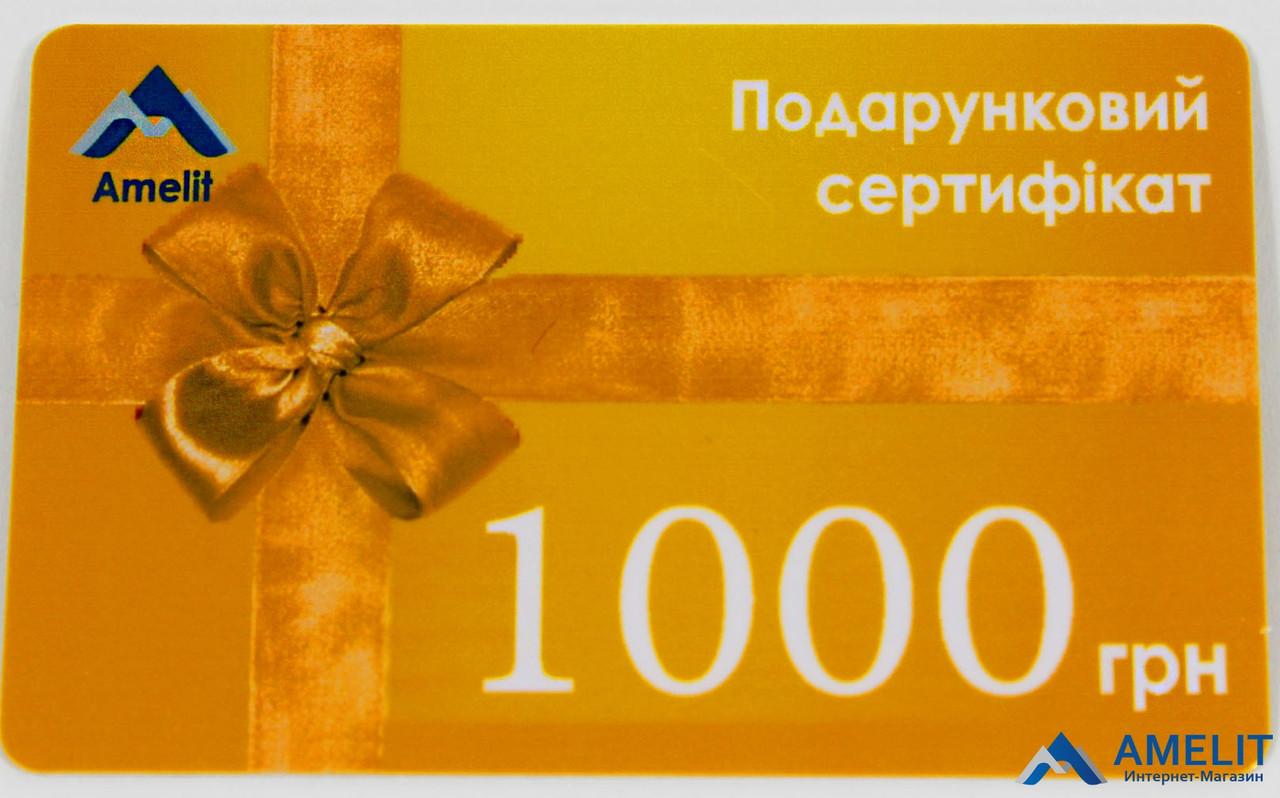 Подарочный Сертификат на 1000 гривен, 1 шт.
