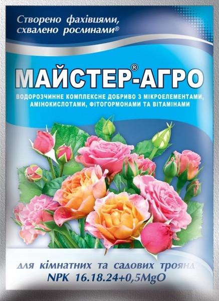 Комплексное минеральное удобрение Мастер-Агро (25 г) — для комнатных и садовых роз (NPK 16.18.24 + 0,5 MgO)