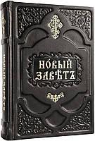 Новый Завет (церковно-славянский, кожа)