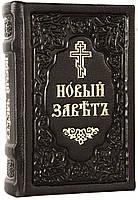Новый завет (карманный,кожа), фото 1