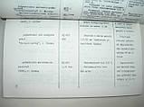 Руководство по применению методов и средств неразрушающего контроля качества изделий военной техники, фото 5