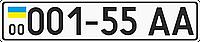 Автономер тип1 и тип2 на автомобили,1997-2004гг.