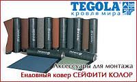 Ендовый ковер Tegola Сейфити Флекс