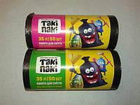 Пакеты для мусора для обычного ведра 35 л. 50 штук черные