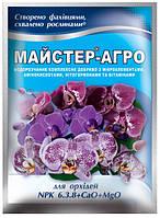 Комплексное минеральное удобрение Мастер-Агро 25г - для орхидей