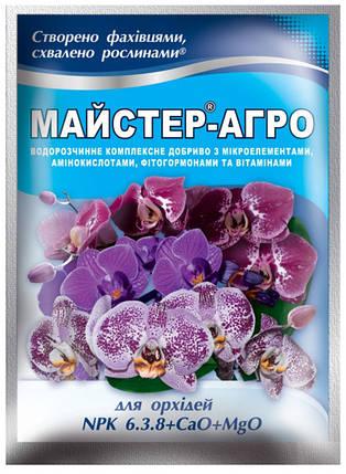 Комплексное минеральное удобрение Мастер-Агро (25 г) — для орхидей, фото 2