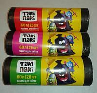 Пакеты для мусора для обычного ведра 60 л. 20 штук черные