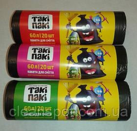 Пакети для сміття для звичайного відра 60 л. 20 штук чорні