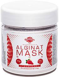 Альгинатная маска с клубникой, 50 г