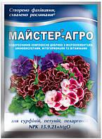 Комплексное минеральное удобрение Мастер-Агро 25г - для сурфиний, петуний, пеларгоний / NPK 15.9.24