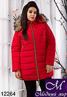 Зимняя женская красная куртка с мехом батал (р. 50,52,54) арт. 12264