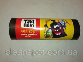 Пакети для сміття для звичайного відра 60 л. 20 штук чорні міцні