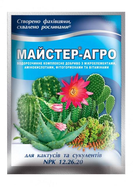 Комплексное минеральное удобрение Мастер-Агро, 25 г — для кактуса (NPK 12.26.20)