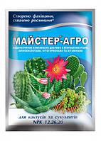 Комплексное минеральное удобрение Мастер-Агро 25г - для кактуса / NPK 12.26.20