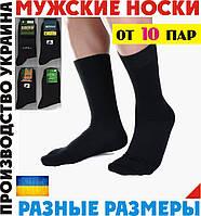 Носки мужские Украина  ЖИТОМИР весенние осенние ( Топ-тап-Дукат-Успех) (хлопок - бамбук - лайкра)   НМД-55054