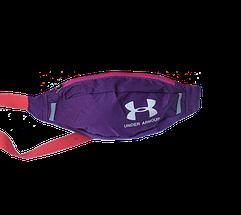 Поясна сумка Under Armour (фіолетова) сумка на пояс