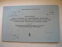 Перечень средств измерений для общевойскового применения, разрешенных для эксплуатации в вооруженных силах
