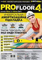 ProFloor 4mm. Универсальная амортизационная подложка