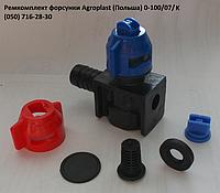 Форсунка на опрыскиватель Agroplast 0-100/07/K