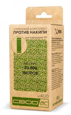 """Сменный комплект для антинакипных фильтров и картриджей """"СВОД-АС"""" sc400 400мл"""