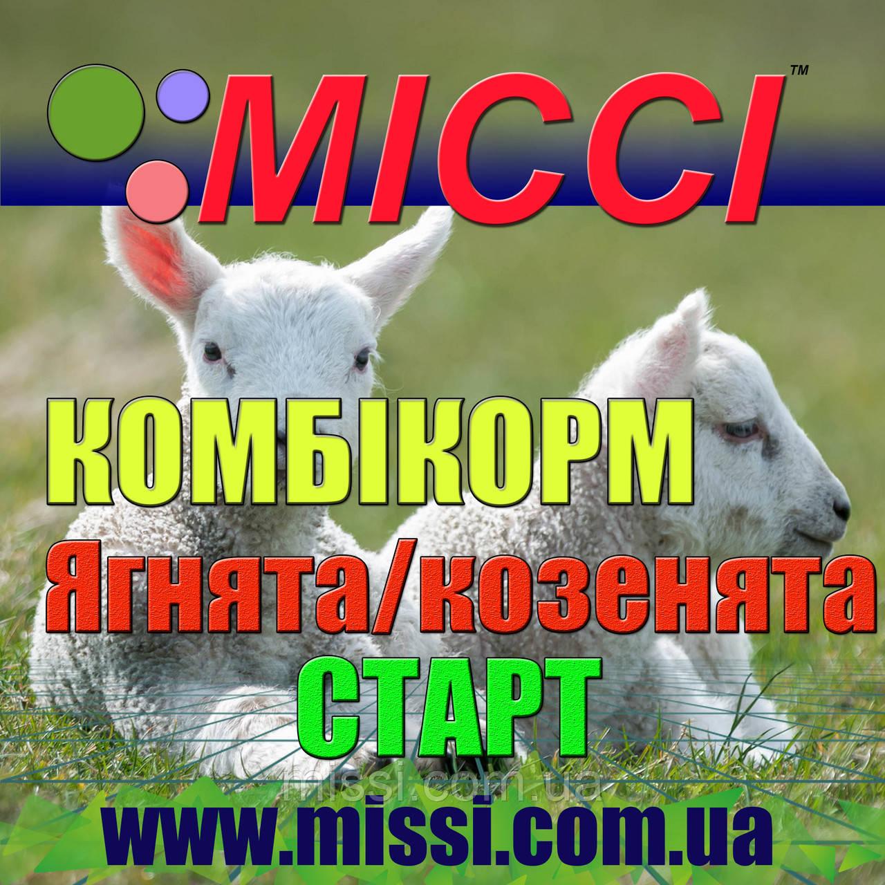 Комбикорм для коз и ягнят СТАРТ (1,5-4 месяца), Мисси