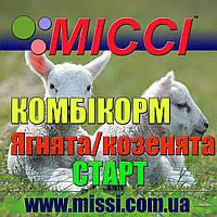 Комбікорм для козенят/ягнят Старт Міссі