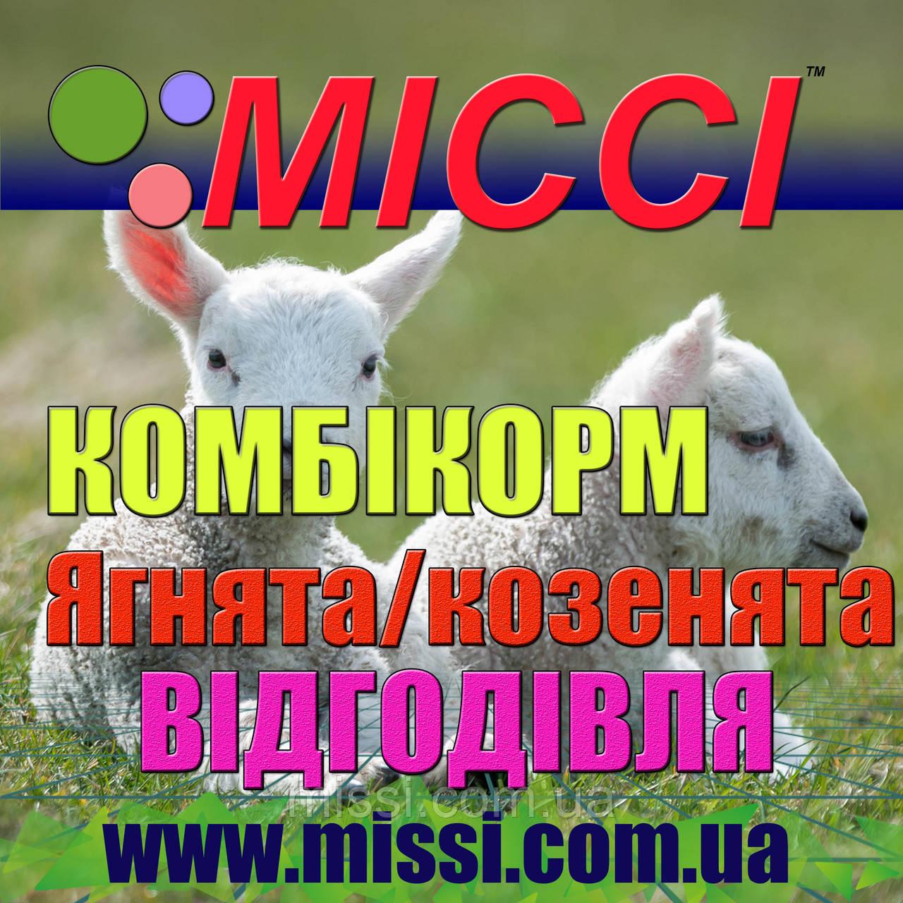 Комбикорм для коз и ягнят РОСТ (от 4 месяцов), Мисси