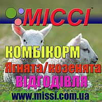 Комбікорм для козенят/ягнят Відгодівля Міссі