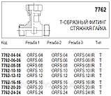 Т-образный фитинг, стяжная гайка, ORFS x ORFS, 7762, фото 4