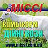 Комбікорм для Дійних кіз, Міссі, 25 кг, фото 2