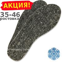 """Стельки для обуви """"Фетр"""" (ростовка), размеры 35-46 по 10 пар (120пар)"""