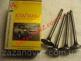 Клапана впускные АК Луганск Таврия 1102 Славута 1103 комплект 245-1007010-10