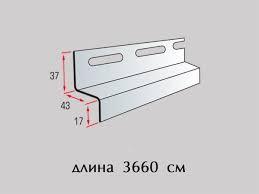 "Планка навесная  ТМ ""Alta-Siding"" 3,66 м"