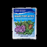 Универсальное,  безхлорное, водорастворимое, комплексное удобрение для комнатных растений Мастер Агро