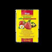 """Защитно-стимулирующий препарат с микроэлементами для ягод регоплант """"Органик"""", 10 мл"""