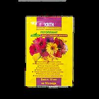 """Защитно-стимулирующий препарат с микроэлементами для цветов регоплант """"Органик"""", 10 мл"""