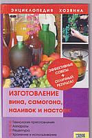 Изготовление вина,самогона, наливок и настоек